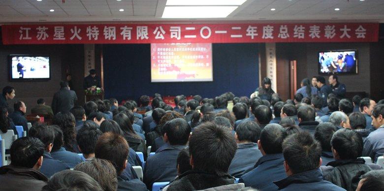 江蘇星火特鋼有限公司2012年度總結表彰大會順利召開