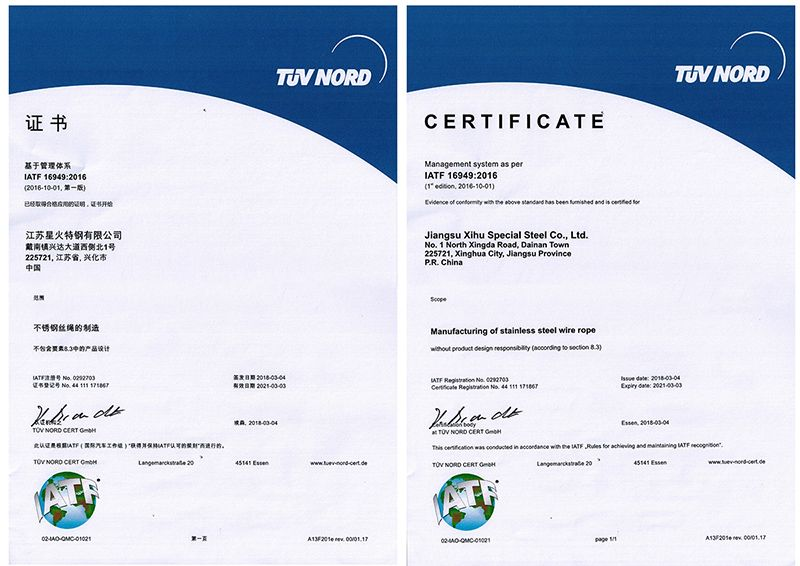 江苏星火特钢顺利获得IATF16949质量管理体系证书