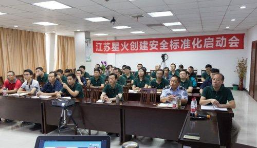 江蘇星火特鋼舉辦安全標準化啟動會