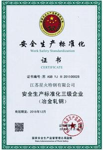 三級標準化證1