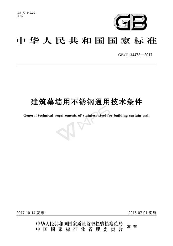 江苏星火特钢参与制定国标GB/T 34472-2017