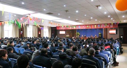 江蘇星火特鋼召開2017年總結表彰大會