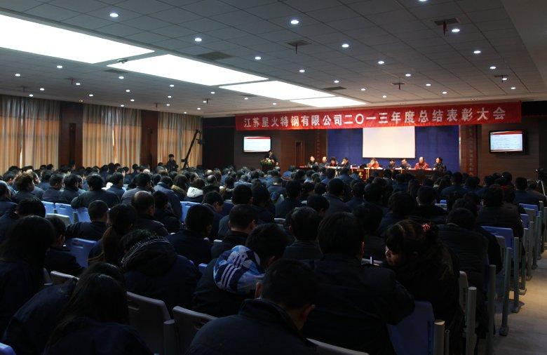 江蘇星火特鋼有限公司2013年度總結表彰大會勝利召開