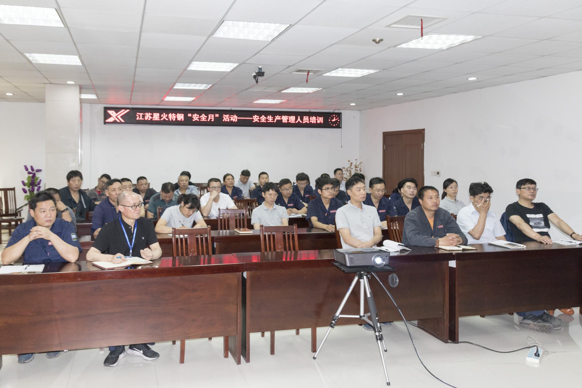 江蘇星火特鋼開展安全管理人員培訓