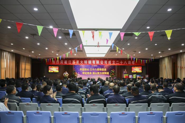 江苏星火特钢隆重召开二十八周年庆典大会