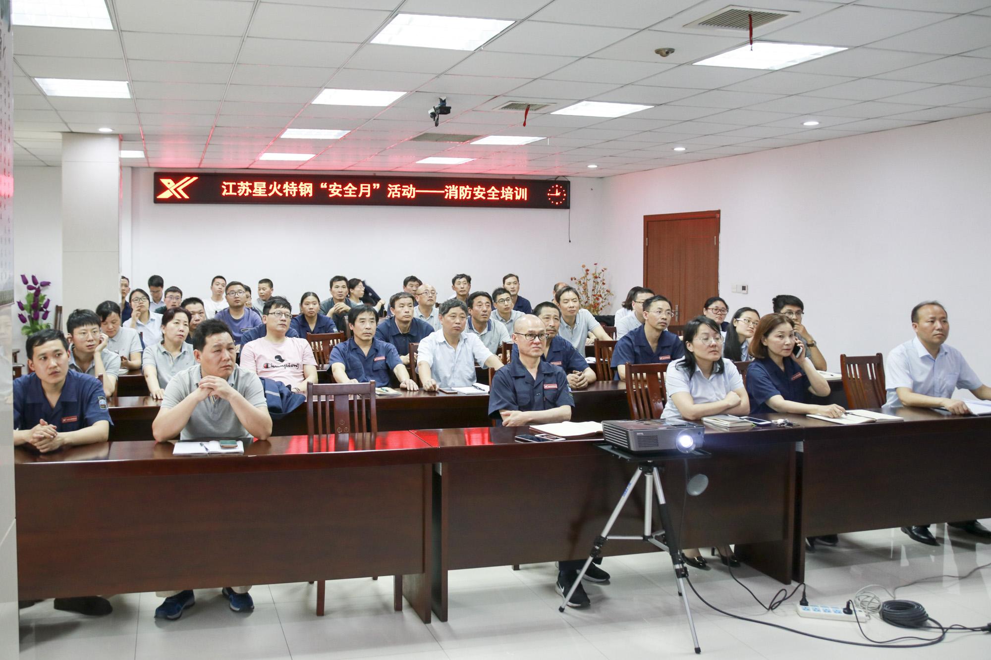 """江蘇星火特鋼""""安全生產月""""開展消防知識安全培訓"""