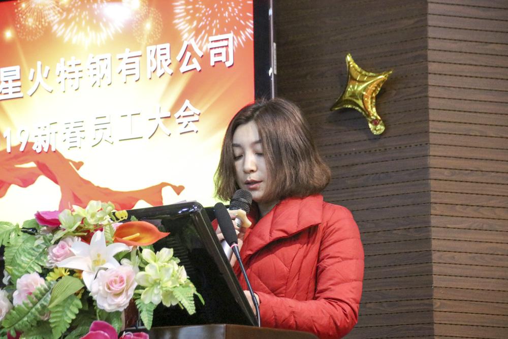 江蘇星火特鋼組織召開2019年新春大會