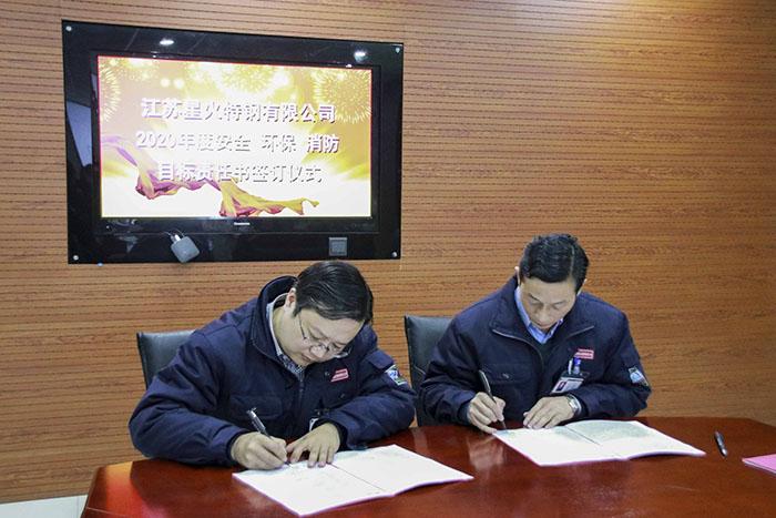 江苏星火特钢举办2020年度安全、环保、消防目标责任书签订仪式
