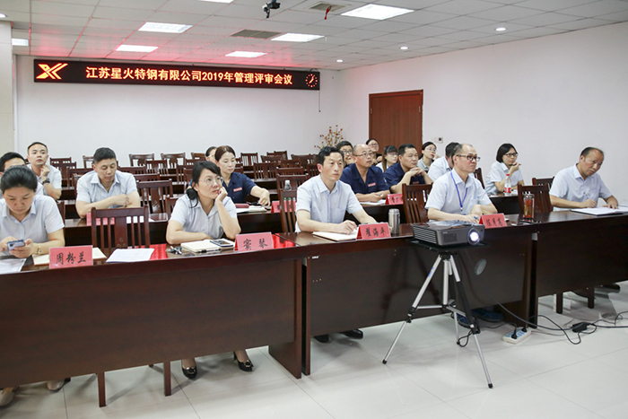 江苏星火特钢召开2019年度管理评审会议